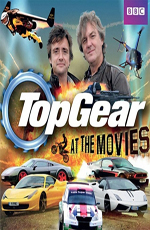 Топ Гир в Кино - (Top Gear at the Movies)