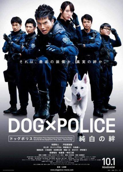 Полицейский Пёс: Собачья служба - (DOG x POLICE: The K-9 Force)