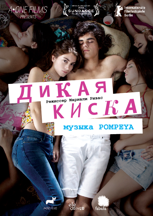 Дикая киска - (Joven y alocada)