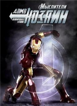 Мыслители: Домохозяин - Iron Man