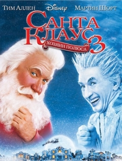 Санта Клаус 3: Хозяин полюса - Santa Clause 3: Escape Clause