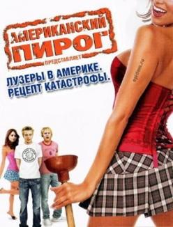 ������������ �����: ������ � �������. ������ ���������� - American Pie Presents: American Poop Movie