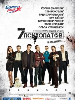 Семь психопатов - Seven Psychopaths