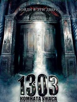 1303: Комната ужаса - Apartment 1303