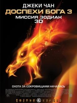 Доспехи Бога 3: Миссия Зодиак - Chinese Zodiac