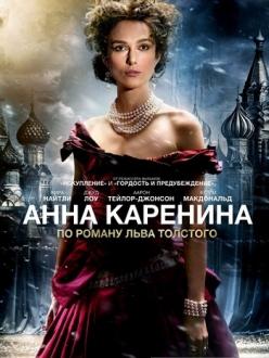 Анна Каренина - Anna Karenina