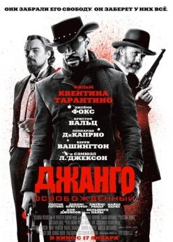 ������ ������������� - Django Unchained