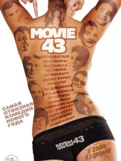 ���� 43 - Movie 43