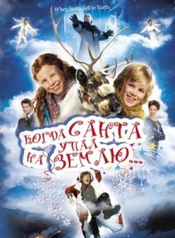 Когда Санта упал на Землю - Als der Weihnachtsmann vom Himmel fiel