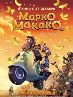 Марко Макако - Marco Macaco