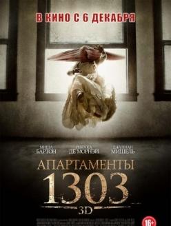 Апартаменты 1303 - Apartment 1303 3D