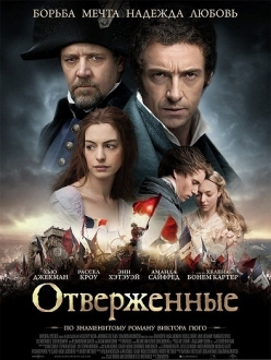 Отверженные - Les Misérables