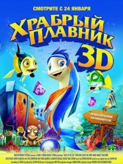 Храбрый плавник - Back to the Sea