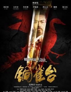Убийцы - Tong que tai