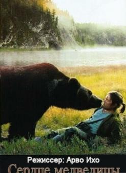 Сердце медведицы - Karu suda