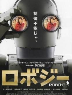 Робот Джи - Robo Jо