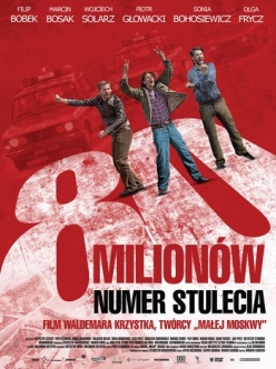 80 миллионов - 80 milionуw