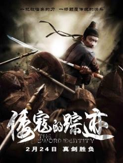 Идентичность меча - Wo kou de zong ji