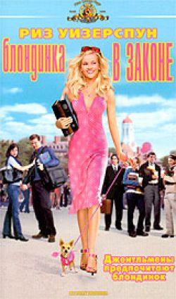 Блондинка в законе - Legally Blonde