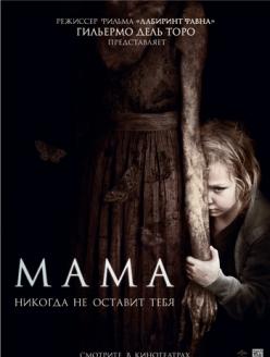 Мама - Mama