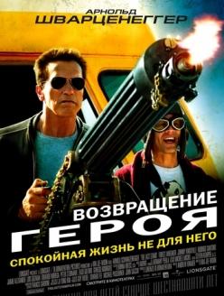 Возвращение героя - The Last Stand