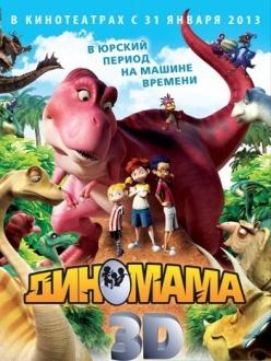Диномама 3D - Dino Time