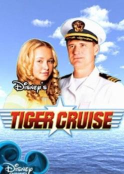 Тигриный рейс - Tiger Cruise
