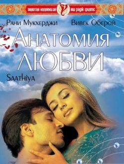 Анатомия любви - Saathiya