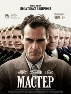 Мастер - The Master