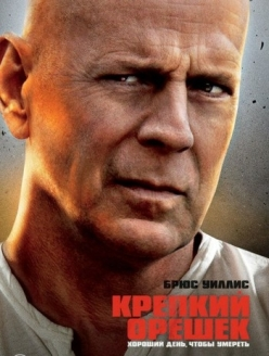 ������� ������: ������� ����, ����� ������� - A Good Day to Die Hard