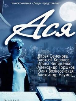 Ася - Asya