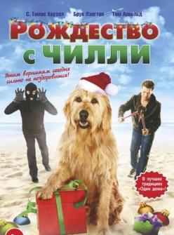 Рождество с Чилли - Chilly Christmas