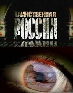 Таинственная Россия. Тунгусский метеорит - корабль пришельцев?