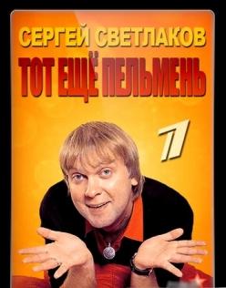 Сергей Светлаков. Тот еще пельмень