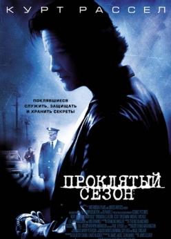 Проклятый сезон - Dark Blue