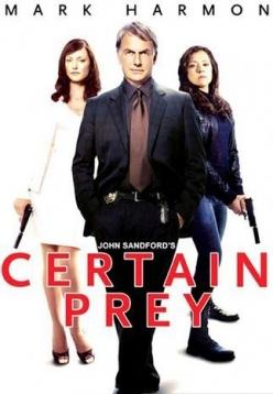 Изощренный убийца - Certain Prey