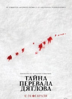Тайна перевала Дятлова - Untitled Renny Harlin Project