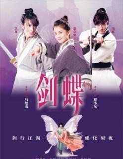 Бабочки-любовники - Mo hup leung juk