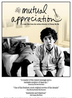 Взаимопонимание - Mutual Appreciation