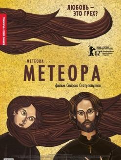 Метеора - Metéora