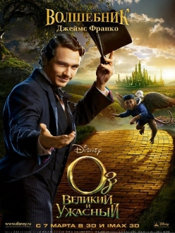 Оз: Великий и Ужасный - Oz the Great and Powerful