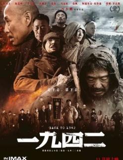 Вспоминая 1942 - Yi jiu si er