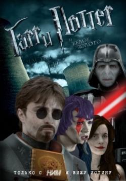Гарри Поттер и Белое Золото I - Harry Potter and the White Gold I
