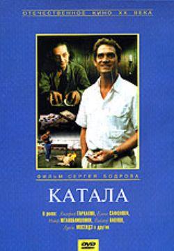 Катала - Katala