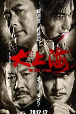 Последний магнат - Da Shang Hai