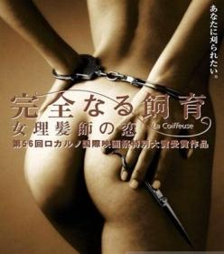 Прекрасное образование 5 - Удивительная история - Kanzen-naru shiiku: onna rihatsushi no koi