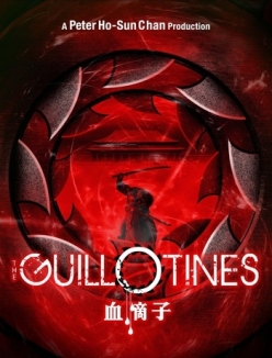 Гильотина - The Guillotines