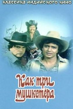Как три мушкетёра - Jagir