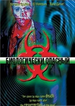 Биологически опасный - Biohazardous