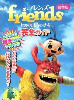 Монстры на острове 3D - Friends: Mononokeshima no Naki